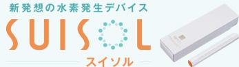新発想の水素発生デバイス SUISOL(スイソル)