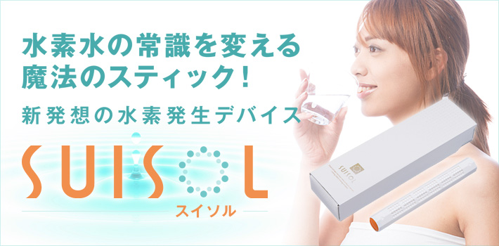 水素水の常識を変える魔法のスティック! 新発想の水素発生デバイス SUISOL(スイソル)スタートセット